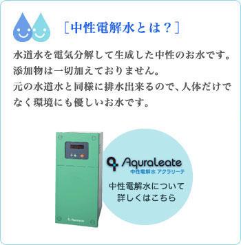 中性電解水とは?